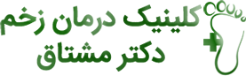 درمان زخم|ازن تراپی|وکیوم تراپی|درمان PRP|درمان زخم بستر