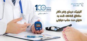 کلینیک درمان زخم دکتر مشتاق صد مطب دیابتی